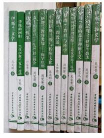 伊斯兰文化小丛书伊斯兰教育与科学、真主的语言伊斯兰教义学
