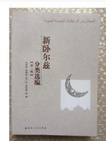 新卧尔兹分类选编 马贤武//铁明亮//张广庆//黄发明 宗教文化