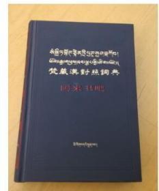 梵藏汉对照词典 安世兴 民族出版社