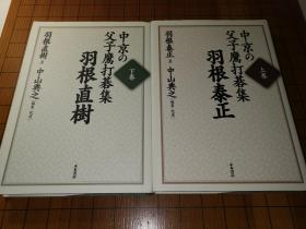 【日本原版围棋书】中京父子鹰打棋集(题字签名本)