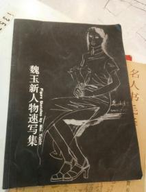 魏玉新人物速写集
