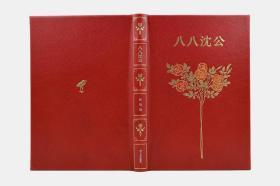 【签名 毛边】《八八沈公》 真皮版 毛边本,限量100册
