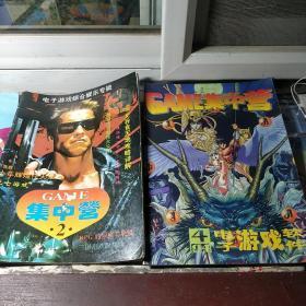 电子游戏综合娱乐专辑:GAME集中营2+GAME集中营,1994年第4期
