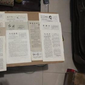 十二种第一期和创刊号文革小报