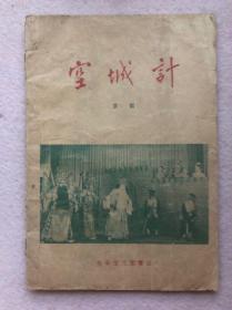 【解放初期传统戏曲剧本】京剧:空城记【一版二印】