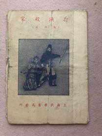 【解放初期传统戏曲剧本】戏学京戏考312:打渔杀家(庆顶珠)