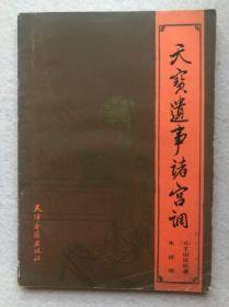 【古代戏剧】天宝遗事诸宫调