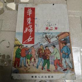 华东妇女(1953年第二本)(缺少1-4页)