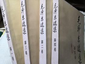 毛泽东选集(第一至四卷)