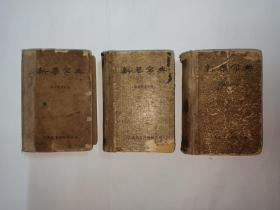 新华字典,1953年1版1印、1版2印、1版3印,三本合售230元。