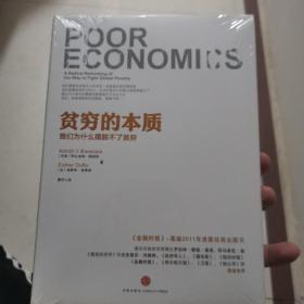 贫穷的本质:我们为什么摆脱不了贫穷,诺贝尔文学奖获得者,全新精装塑封未开封