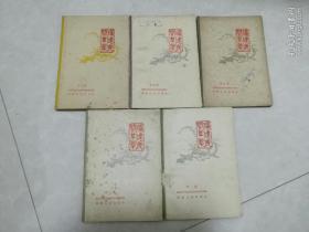 原版现货 福建民间草药第1-5集五册合售