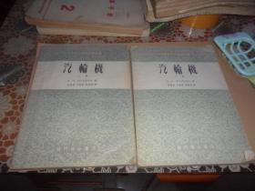 汽轮机(上下册)中等专业学校教学用书  16开本