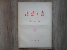 原版老报纸合订本:《北京日报》1977年11月份(1-30日)。4开原报合订。很容易拆开。