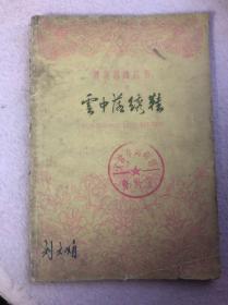 【解放初期传统戏曲剧本】河北戏曲丛书:云中落绣鞋(越剧)