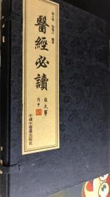 医经必读[全三册]