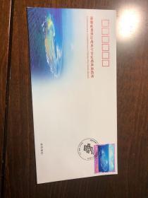 纪念封-海南省邮政公司三沙分公司成立纪念