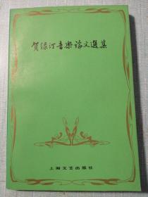 贺绿汀音乐论文选集(签赠本)