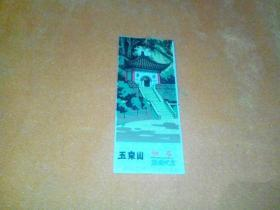 塑料门票《五泉山钟亭旅游纪念》一张