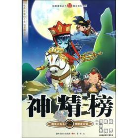 神精榜(29)/魔法玄幻系列/知音漫客丛书