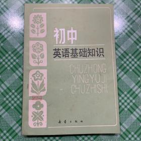 初中英语基础知识