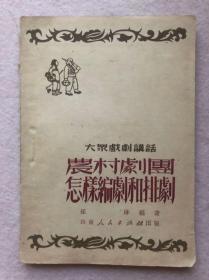 【1951年版】大众戏剧讲话:农村剧团怎样编剧和排剧