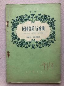 【相声演员方清平藏书】音乐知识第一辑:民间音乐与戏曲