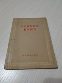 《八省农村经济典型调查》 57年初版