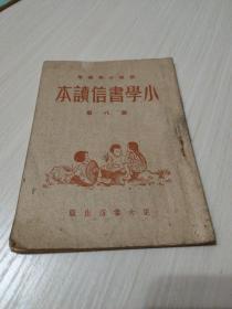 初级小学适用:《小学书信读本》( 第八册)