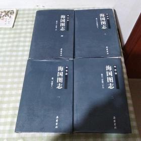 海国图志(全四册)(精装)