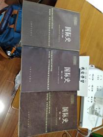 国际史  全三册 上海译文出版社