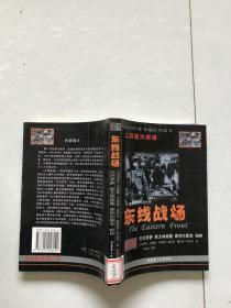 东线战场(1941--1945)二战重大战役
