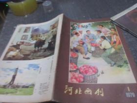 河北画刊1979年第1期