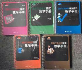 国际汉语教师语法教学手册+词汇教学手册+课堂技巧教学手册+汉字教学手册+语音教学手册