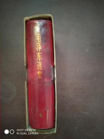 毛泽东选集(合订一卷本)(64开红塑皮,1964年4月1版1967年改横排袖珍本1969年7月上海2印   有外盒