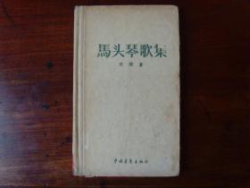 马头琴歌集(精装,古元木刻插图)