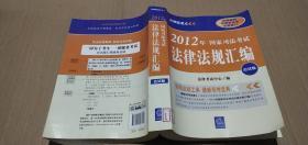 2012年国家司法考试法律法规汇编(应试版)(法律版)
