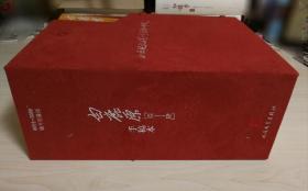 《白鹿原》手稿本( 全4册 )钤印本  4册都钤印(第1册钤印2枚,第2、3、4册各钤印1枚)   一版一印     钤印永久保真
