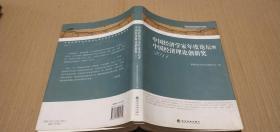中国经济学家年度论坛暨中国经济理论创新奖2011]