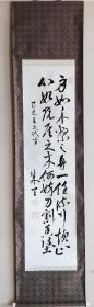 民国时期日本众议院议长藤泽几之辅书法