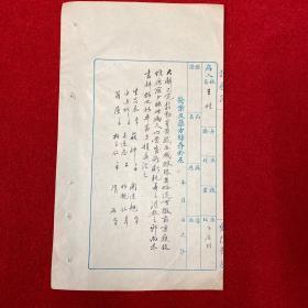 壶隐医庐……叶浩章……京师大学堂文举人,俩份合做一张