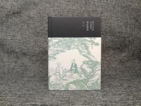 李劼先生钤印 《历史文化的全息图像:论红楼梦》(精装增订版)