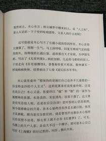 【好书不漏】李劼钤印  《木心论》(理想国出品)