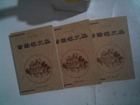 中国古典文化精华.曾国潘文集上中下