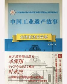 中国工业遗产故事丛书:金陵制造局故事(十三五国家重点出版项目)