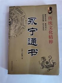 《永宁通书》王维德原著传统文化精粹
