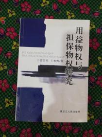 用益物权与担保物权研究    黑龙江人民出版社2005年一版一印   共印1000册