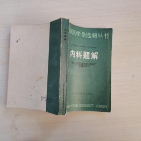 临床医学多选题丛书——内科题解