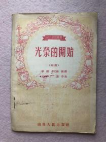 【建国初期歌剧本】光荣的开始