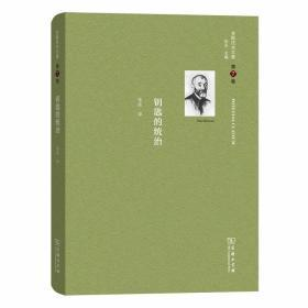 舍斯托夫文集(第7卷):钥匙的统治